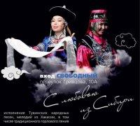 Концерт «Из Сибири с любовью» - в штаб-квартире РГО