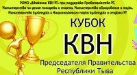 Кубок КВН соберет в Туве лучшие команды республики, Красноярска и Хакасии
