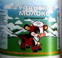 В Туве покупатели сделали выбор в пользу нового местного продукта без добавок и консервантов – Туранского молока