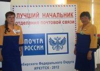 Представительница Почты Тувы заняла 2-е место на окружном конкурсе почтовиков