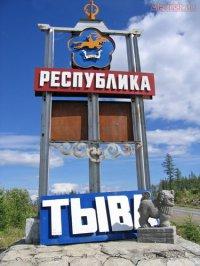 Тува на 35 месте в рейтинге самых развивающихся регионов России