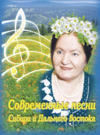 Знаменитая «Дангына» Сергея Бадыраа вошла в песенный сборник Сибири и Дальнего Востока