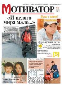 """Тувинская газета """"Мотиватор"""" - об отдыхе и путешествиях"""