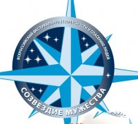 МЧС России объявляет журналистский конкурс «Созвездие мужества»