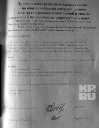 Муниципалитеты Тувы получат право вводить у себя «сухой закон»