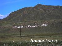 В Туве готовятся отметить 100-летний юбилей села Бурен-Хем (Зубовка)