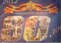 В Туве отметили ветеранов Гражданской обороны России