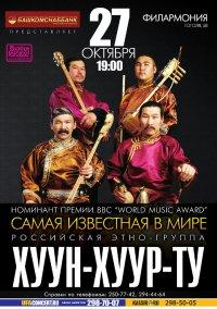 Группа «Хун-Хурту» выступит 27 октября в Уфе