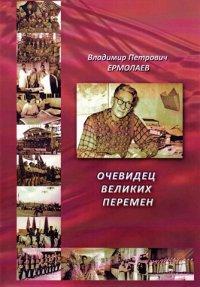 Изданы электронный фотоальбом и литературный сборник главного фотолетописца Тувы ХХ века