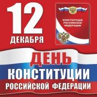 Глава Тувы поздравил жителей республики с Днем Конституции