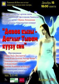 В Туве прошел вечер памяти режиссера и актрисы Ирины Лопсан