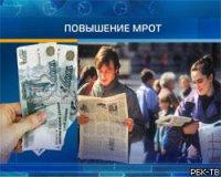 В 2013 году МРОТ составит 5205 рублей