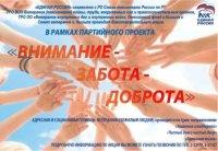 В Туве продолжается реализация проекта «Внимание – забота – доброта»