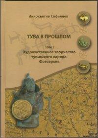 Рукописи Иннокентия Сафьянова изданы двухтомником «Тува в прошлом»