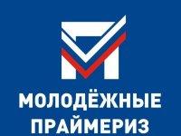В Туве стартовал федеральный проект «Молодежные праймериз»