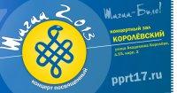 Шагаа в Москве отметят 2 марта