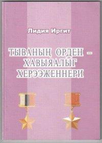 Вышла в свет книга Лидии Иргит «Славные дочери Тувы»