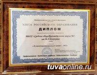 Школа № 1 г. Кызыла удостоена диплома Национальной премии «Элита российского образования»