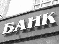 Банковские кредиты с трудом возвращают жители Тувы, Алтая, Хакасии, Бурятии