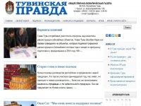 Обновленная интернет-версия газеты «Тувинская правда» на tuvapravda.ru