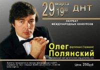 В Туве даст концерт всемирно известный пианист Олег Полянский