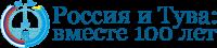 100-летию единения Тувы и России посвящен новый сайт www.russiatuva.ru
