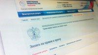 В Туве электронной записью к врачу с начала года воспользовались 2447 пациентов