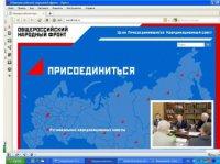 ОНФ в годовщину создания запускает сайт для общения с россиянами