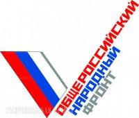Тувинский оргкомитет Общероссийского Народного фронта обсудит проект Устава организации