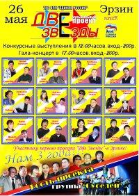 """В Эрзине прошел шоу-конкурс """"Две звезды-3"""""""