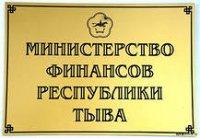 Бюджет Тувы на 2013 год прирастет 2 млрд.рублей