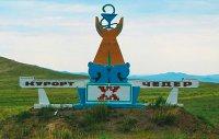 В Туве ученые Сибири и Монголии обсудят эффективное использование бальнеологических ресурсов