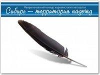 26-28 июля 2013 года в Омске состоится Форум прессы «Сибирь – территория надежд 2013».