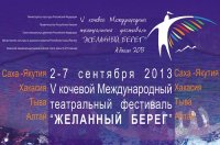 """Тувинскую версию """"Ромео и Джульетты"""" покажут на театральном фестивале в Хакасии"""