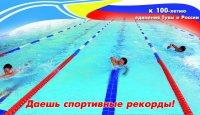 Минспорта России поможет построить культурно-спортивный центр в п. Каа-Хем, спорткомплекс в Бай-Хааке и бассейн в Ак-Довураке
