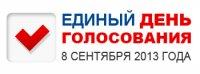 В Туве на выборах в столичный хурал будут работать 32 избирательных участка