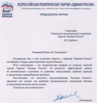 Дмитрий Медведев поздравил тувинских единороссов с победой на выборах