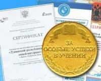 Реслицей Тувы вошел в число 500 лучших школ России
