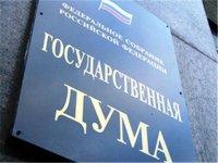 Госдума приняла закон о льготах для инвесторов в ДФО, Забайкалье и Туве