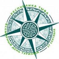 """9 турфирм и гостиниц Тувы участвуют в республиканском конкурсе """"Лидер туриндустрии"""""""
