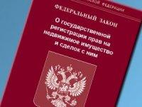 С 1 октября сократятся сроки оформления документов по регистрации прав на недвижимость