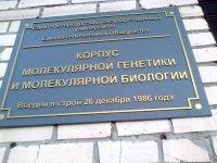 Делегация ТувГУ в гостях у ученых-генетиков в Москве и Санкт-Петербурге