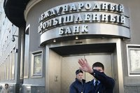 АСВ подало иск к обанкротившемуся Межпромбанку на 75 миллиардов рублей