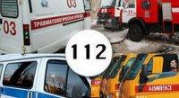 В Туве продолжается работа по внедрению «Системы-112»