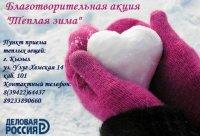 В Туве стартовала благотворительная акция «Теплая зима»