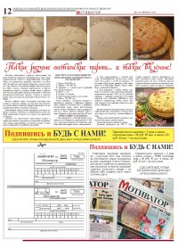 На газету «Мотиватор» теперь можно подписаться через «Почту России» и «Тывапечать»