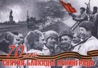 Четыре жителя Тувы получат поздравления с 70-летием снятия блокады Ленинграда от Президента России