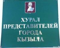 Кызылские депутаты рассмотрят назначения вице-мэров тувинской столицы