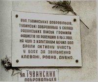 Глава Тувы обеспокоен судьбой документов о тувинских добровольцах, хранящихся в музеях Ровенщины (Украина)