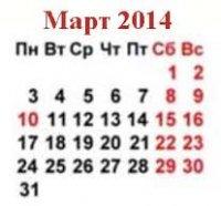 Понедельник после 8-го марта будет выходным днем